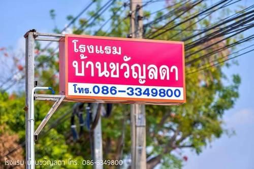 hotel Baan Kwanlada Hotel