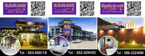 hotel KS Place - Mae Fah Luang