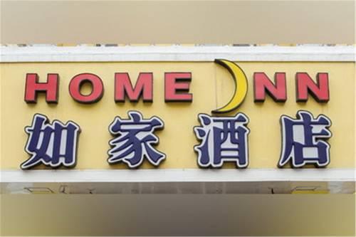Home Inn Shenzhen Zhuzilin Cover Picture